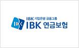 IBK연금보험