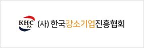 (사)한국강소기업진흥협회