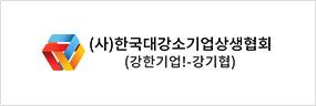 (사)한국대강소기업상생협회